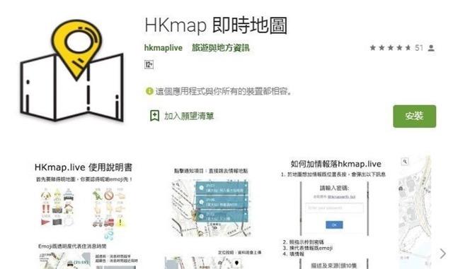 Aplikasi HKmap LIVE (Image: Google Playstore)