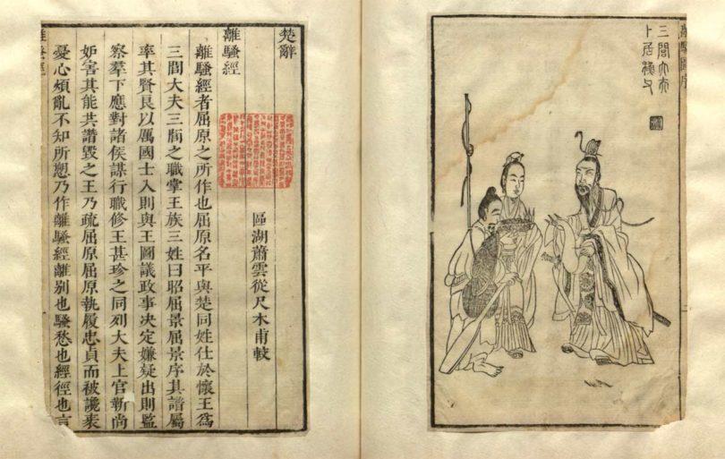 Puisi Li Sao karya Qu Yuan(wikipedia)